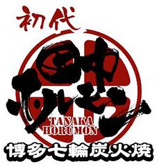 田中ホルモンのロゴ